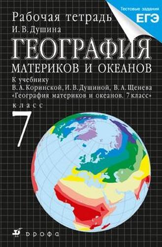 Гдз по географии учебник 7 класс душина.