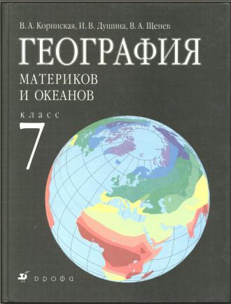 решебник по географии 7 класс коринская
