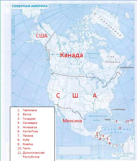 Гдз 10 северной америки класс карта