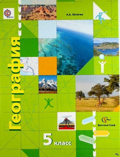 учебник 5 класс география летягин