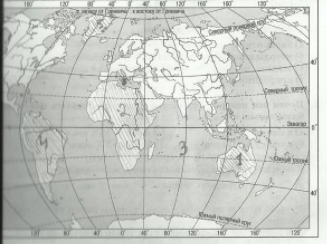 Параграф 1. Что такое география?