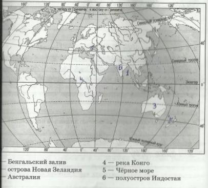 Параграф 5. Глобус и карта