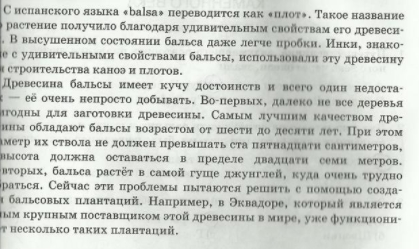 Параграф 7. По следам путешественников каменного века