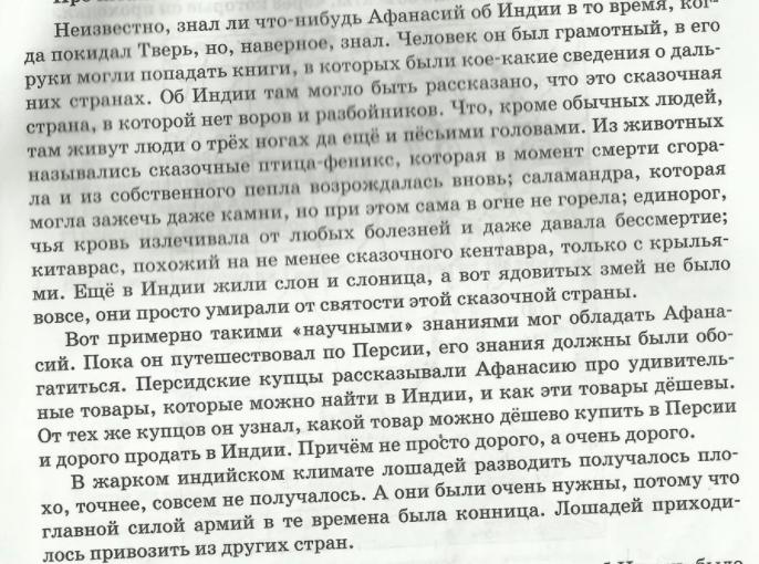 Параграф 11. Хождение за три моря