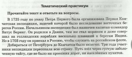 Параграф 17. Русские путешественники