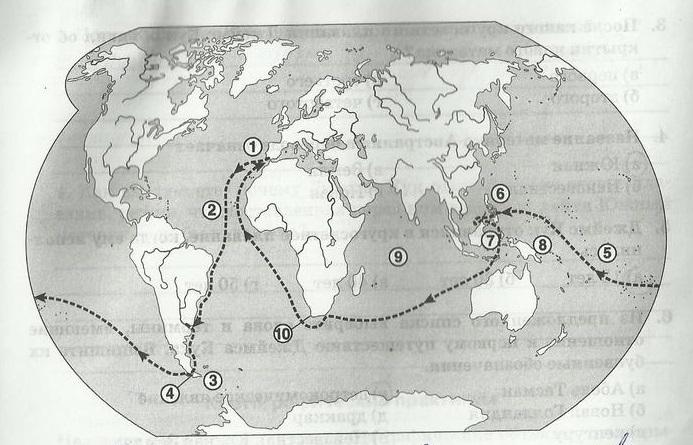 Параграф 14. Первое кругосветное плавание