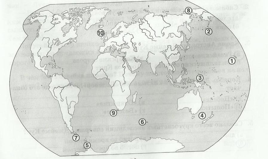Параграф 15. Открытие Южного материка