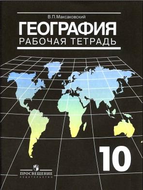 Рабочая тетрадь по географии, 10 класс. Максаковский.