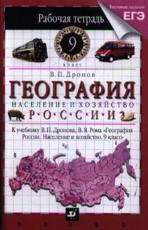 Рабочая тетрадь по географии. 9 класс. Дронов.