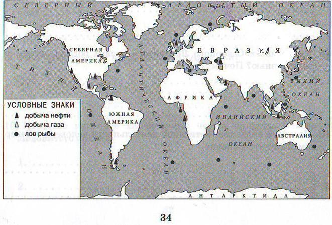 Океаны - 7 класс, Душина.