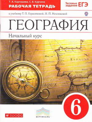 Рабочая тетрадь по географии, 6 класс. Карташева, Курчина.