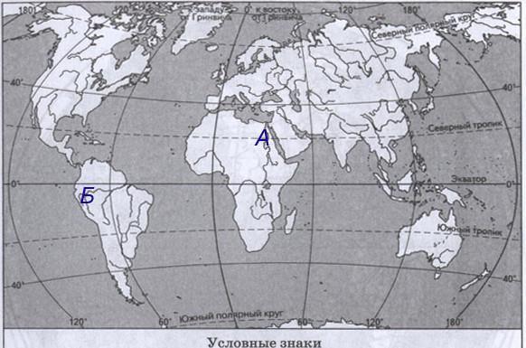 Географическая долгота. Географические координаты, 6 класс. Карташева, Курчина.