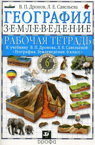 Рабочая тетрадь по географии, 6 класс. Дронов, Савельева (Ответы)