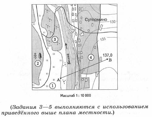 Географические модели Земли - 6 класс, Дронов.