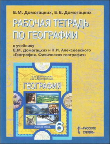 Рабочая тетрадь по географии - 6 класс, Домогацких (Ответы).