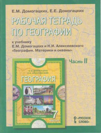 Рабочая тетрадь по географии, 7 класс (2 часть). Е. М. Домогацких, Е. Е. Домогацких.