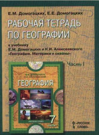Рабочая тетрадь по географии, 7 класс (1 часть). Е. М. Домогацких, Е. Е. Домогацких.