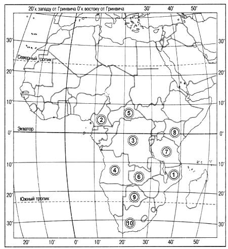 Параграф 27. Регионы Африки: Центральная, Восточная и Южная Африка.