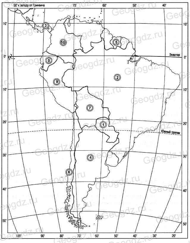 Параграф 41. Регионы Южной Америки.