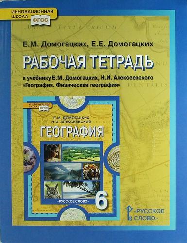 Рабочая тетрадь по географии - 5 класс, Домогацких (Ответы)
