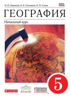 Рабочая тетрадь по географии - 5 класс, Баринова, Плешаков, Сонин (Ответы)