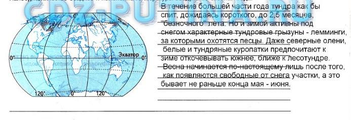 Урок 30. Жизнь в полярных поясах и в океане (§23)