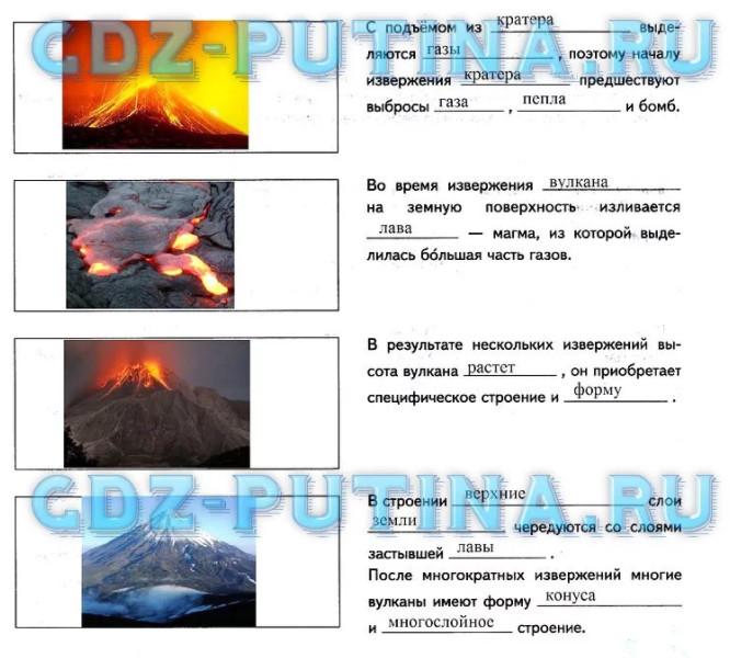 Урок 9. Вулканы Земли (§7)