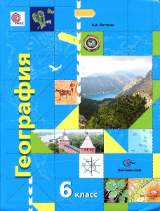 Рабочая тетрадь по географии - 6 класс, Летягин (Ответы)