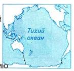 Урок 22. Мировой океан – главная часть гидросферы (§ 16)