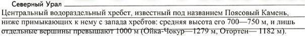 Урок 21. Рельеф земной поверхности. Горы суши (§ 21)