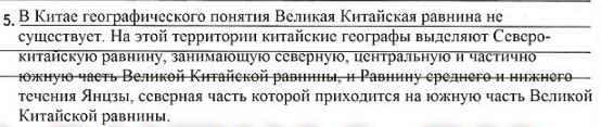 Урок 22. Равнины и плоскогорья суши (§ 22)