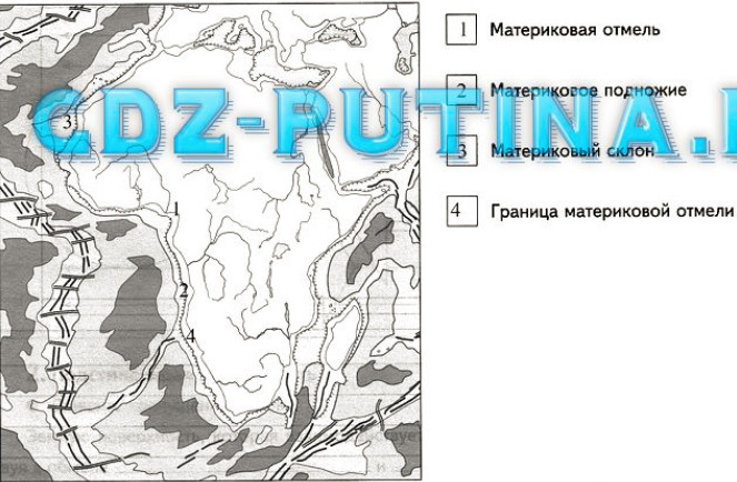 Урок 23. Рельеф дня Мирового океана (§ 23)