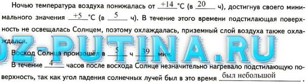 Урок 24. Как нагревается атмосферный воздух (§ 24)