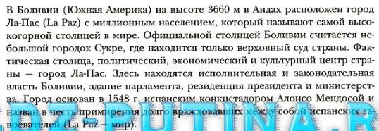 Урок 25. Атмосферное давление (§ 25)